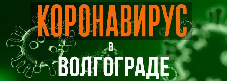 Коронавирус в Волгограде