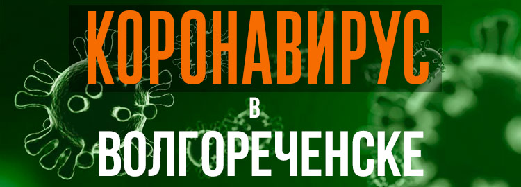 Коронавирус в Волгореченске