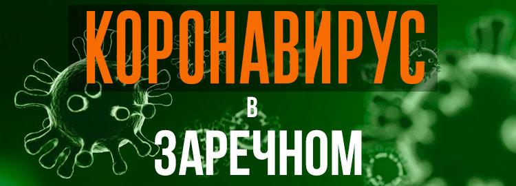 Коронавирус в Заречном Свердловская обл.