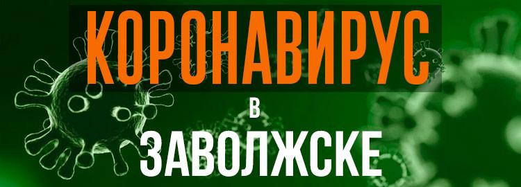 Коронавирус в Заволжске