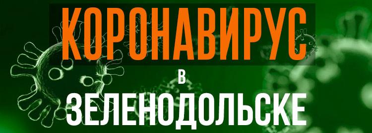 Коронавирус в Зеленодольске