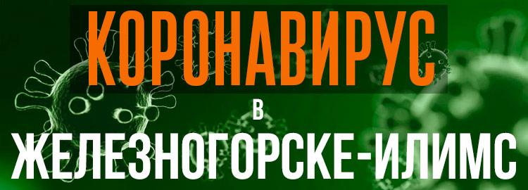 Коронавирус в Железногорске-Илимском