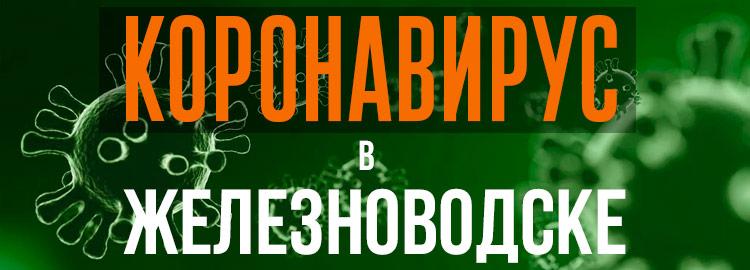 Коронавирус в Железноводске