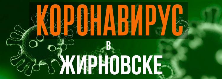 Коронавирус в Жирновске