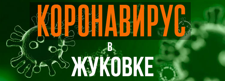 Коронавирус в Жуковке