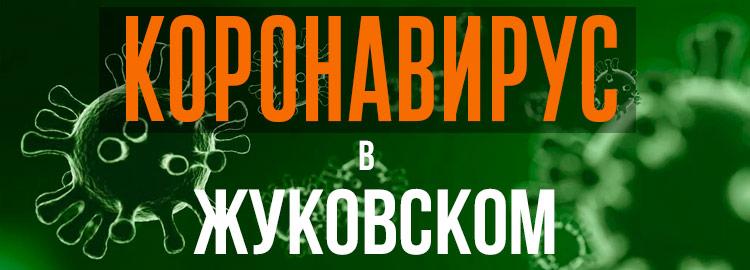 Коронавирус в Жуковском