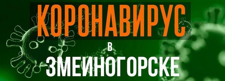 Коронавирус в Змеиногорске