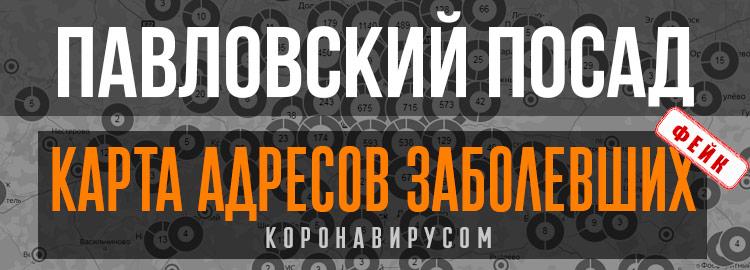 Павловский-Посад: карта адресов заболевших коронавирусом