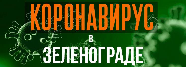 Коронавирус в Зеленограде