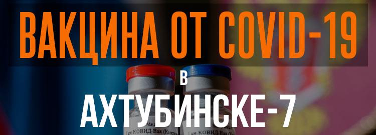 Прививка вакциной от коронавируса в Ахтубинске-7 Спутник V. Адреса и телефоны где можно сделать бесплатно и платно в Ахтубинске-7. Актуальные цены.