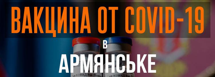 Прививка вакциной от коронавируса в Армянське Спутник V. Адреса и телефоны где можно сделать бесплатно и платно в Армянське. Актуальные цены.