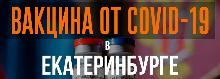 Прививка вакциной от коронавируса в Екатеринбурге Спутник V. Адреса и телефоны где можно сделать бесплатно и платно в Екатеринбурге. Актуальные цены.