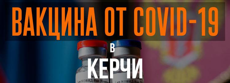 Прививка вакциной от коронавируса в Керчи Спутник V. Адреса и телефоны где можно сделать бесплатно и платно в Керчи. Актуальные цены.