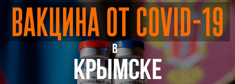 Прививка вакциной от коронавируса в Крымске Спутник V. Адреса и телефоны где можно сделать бесплатно и платно в Крымске. Актуальные цены.