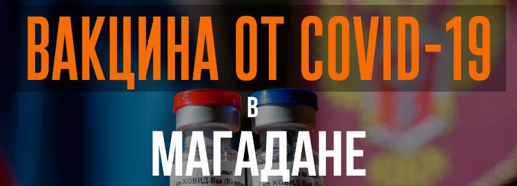 Прививка вакциной от коронавируса в Магадане Спутник V. Адреса и телефоны где можно сделать бесплатно и платно в Магадане. Актуальные цены.