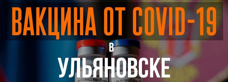 Прививка вакциной от коронавируса в Ульяновске Спутник V. Адреса и телефоны где можно сделать бесплатно и платно в Ульяновске. Актуальные цены.